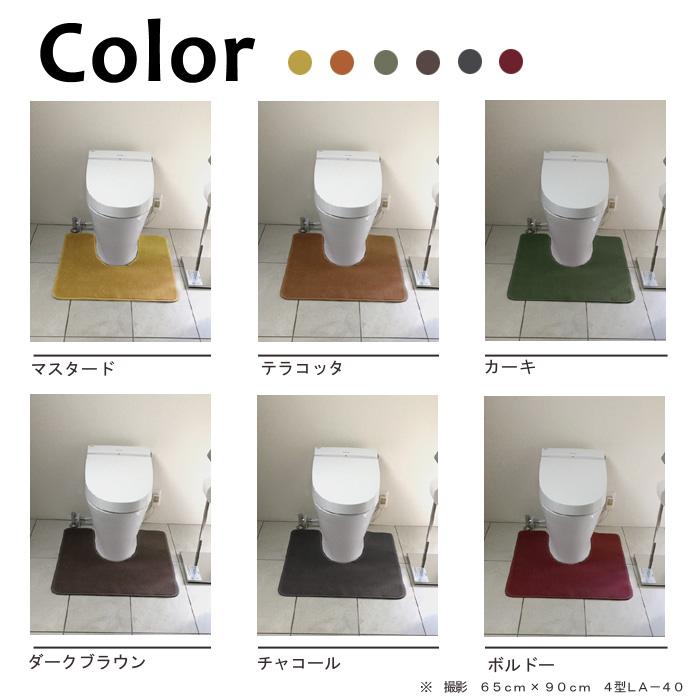 トイレマット 130 65cm×130cm My Toilet Style くりぬき 形が選べる 北欧 モダン ラグ 洗える シンプル おしゃれ マイトイレットスタイル イージーオーダー ギフト 新築 祝 内祝 リフォーム リノベーション 新築