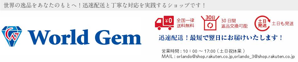 WorldGem:生活に役立つ逸品を販売するお店です。