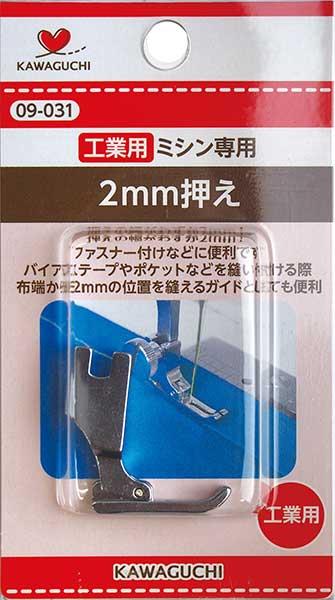 2020 ◆高品質 2mm押さえ