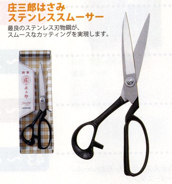 庄三郎ステンレススムーサー26cm