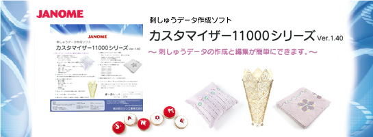 ジャノメ カスタマイザー11000