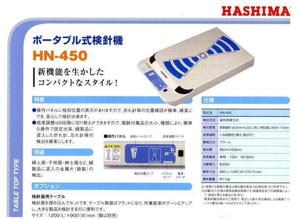 ハシマの検針器 ポータブル式