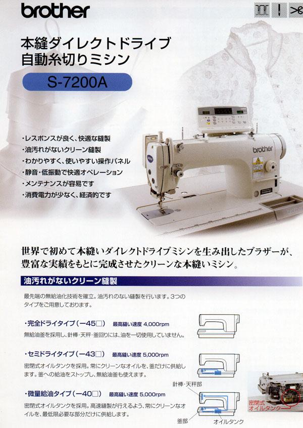 ダイレクトドライブの自動糸切りミシン