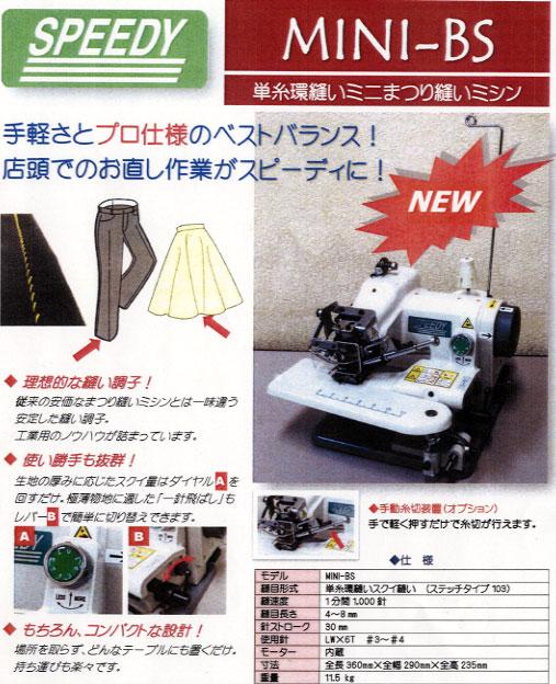 MINI-BS専用☆手動糸切装置
