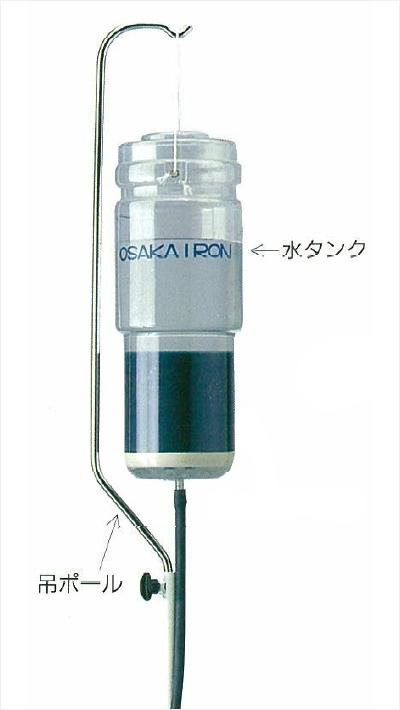 大阪電機のスチームアイロン用タンク吊ポール