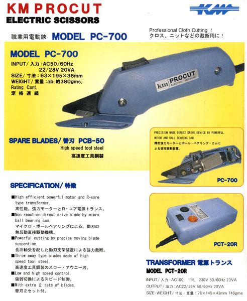 KM職業用電動鋏