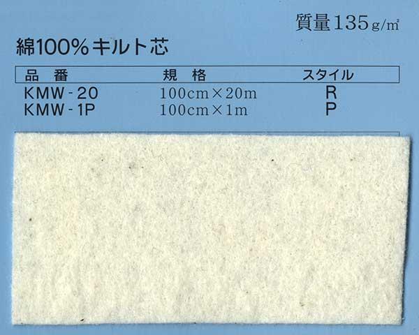 綿100%のミシンキルト芯