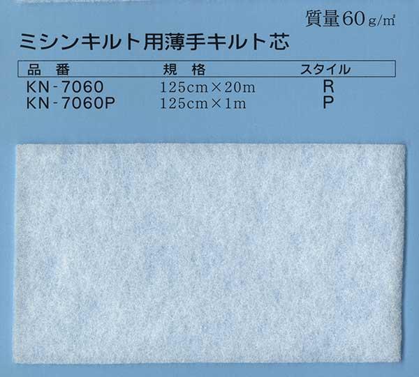 薄手のミシンキルト芯