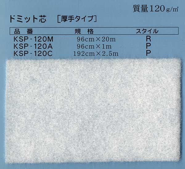 厚手のドミット芯