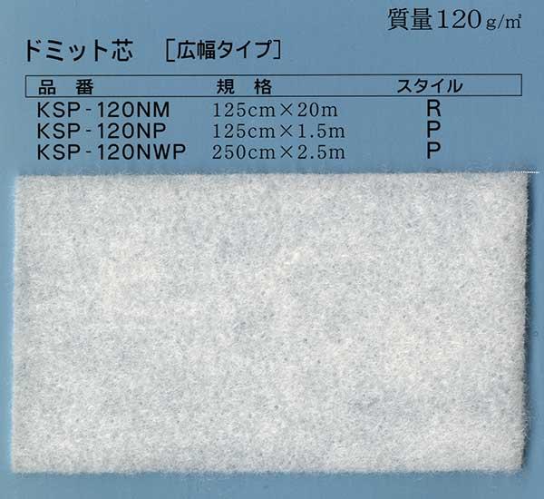 厚手広幅のドミット芯