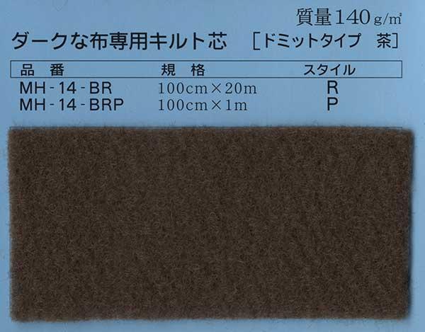 茶色いドミット芯