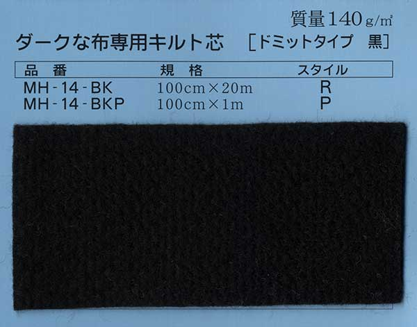 黒いドミット芯
