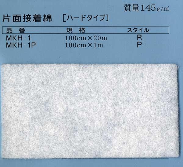 片面接着のハードなキルト芯