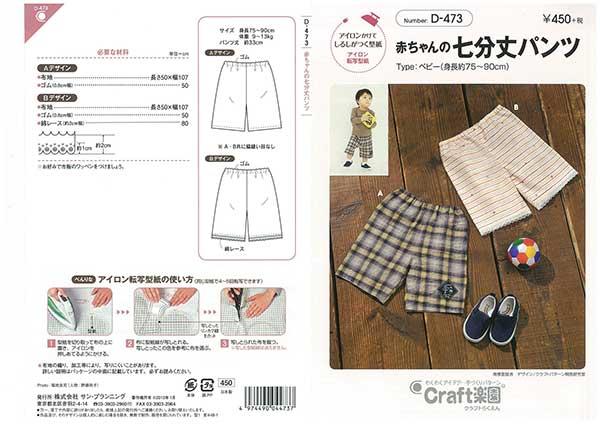 [正規販売店] アイロンかけて印がつく型紙 赤ちゃんの七分丈パンツ 毎日続々入荷