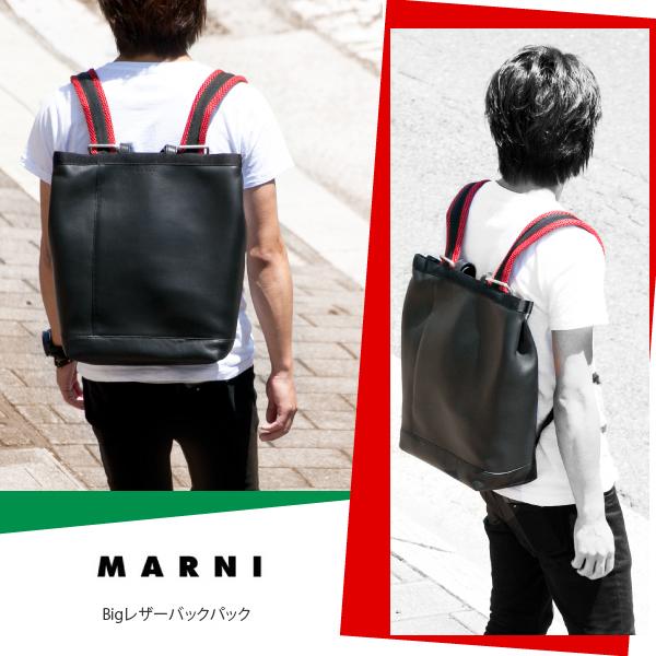 MARNI 最高級 本革 レザー リュック バッグ ブラック 男女兼用 orobianco-design-bazar デザイン バザー あす楽対応
