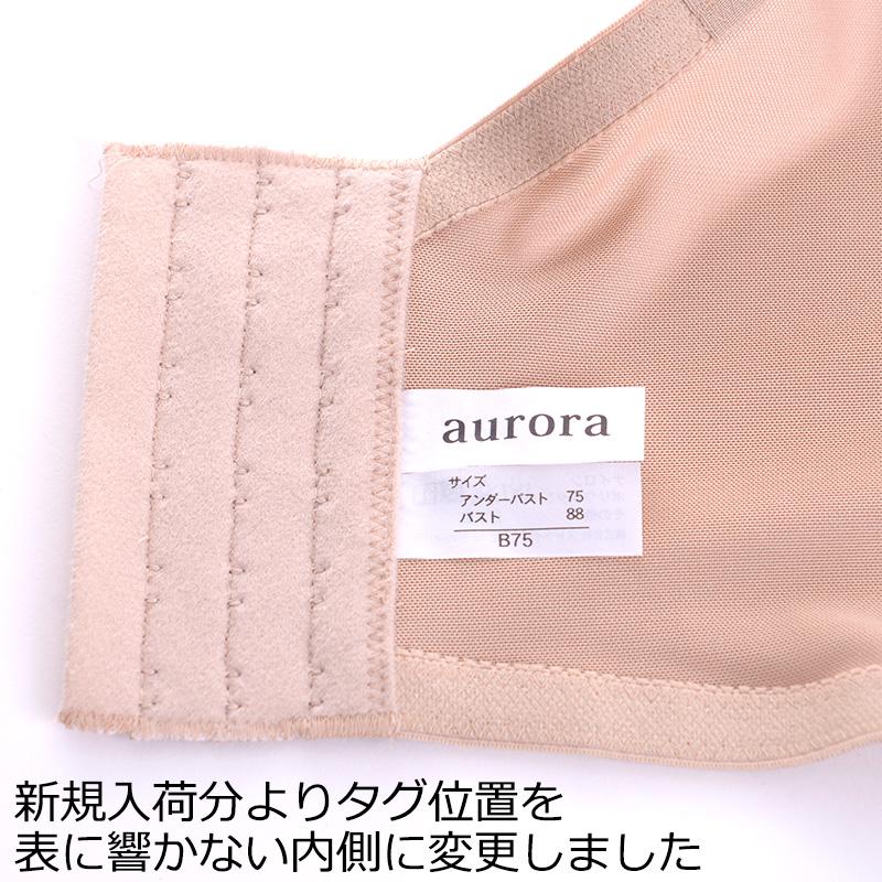 【メール便】aurora日本製ロングビスチェ 胸パット2点セット モカベージュ Gカップ G65/G70/G75/G80 ブライダルインナー 花嫁 ウェディングドレス 結婚式 新婦