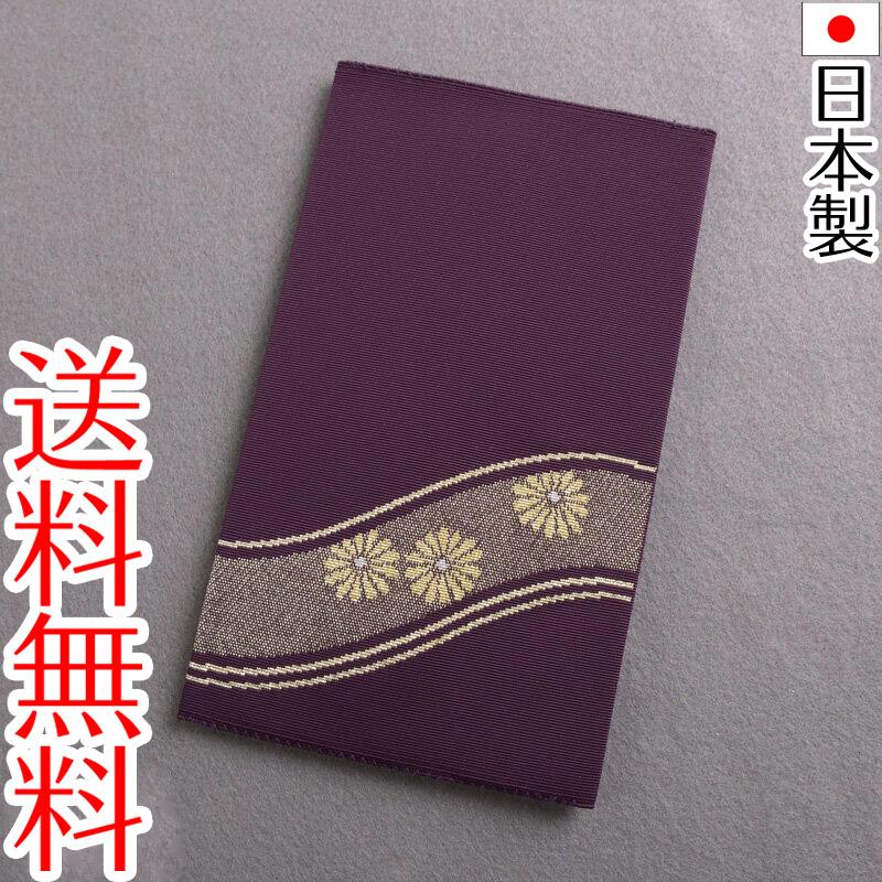 綴織ふくさ 注文後の変更キャンセル返品 金封袱紗 ギフ_包装 日本製 メール便送料無料 紫は慶弔両用