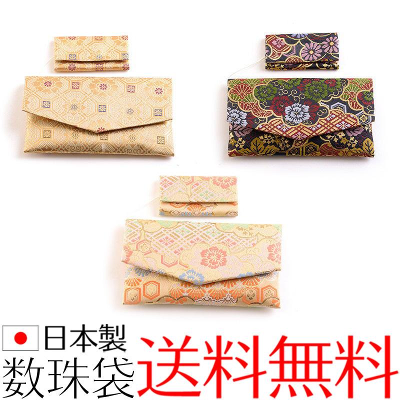 メール便送料無料 金襴房カバー付念珠袋 数珠袋 念珠入れ 数珠入れ 日本製 紙箱入