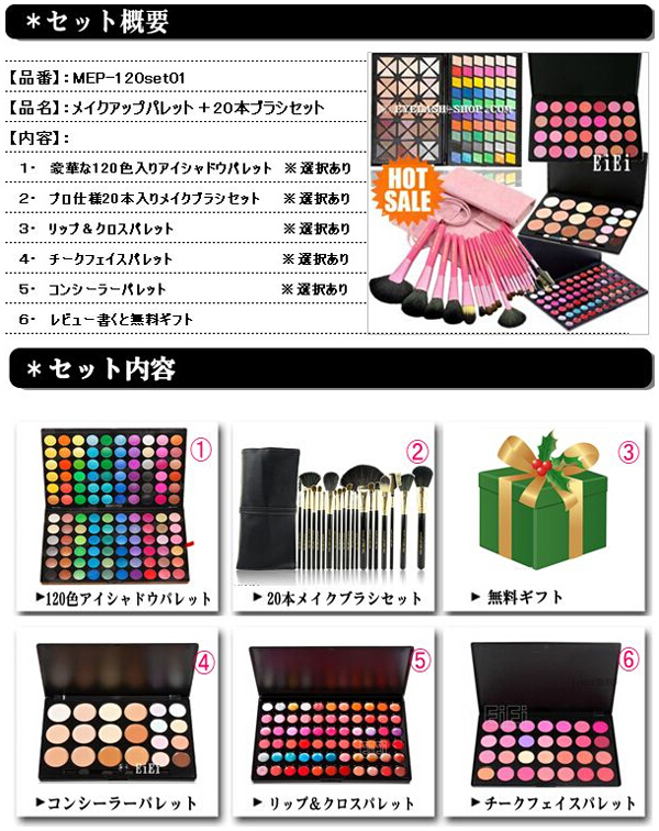 Pro spec 120 colors eyeshadow palette, lip, teak, Concealer, storage case, 20 this brush set, standing mirror MEP-120set01 10P18Oct13