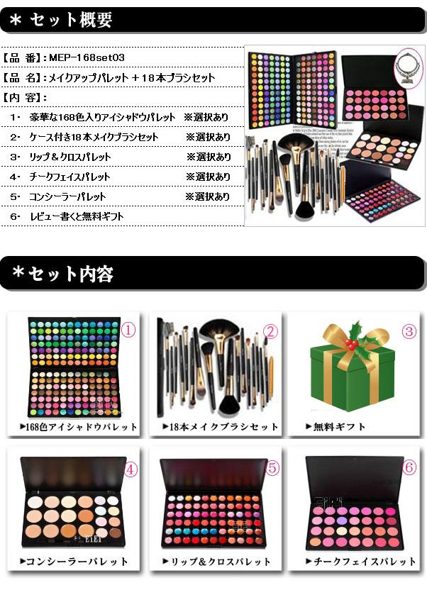 Pro spec 168 color eyeshadow palette, 18 pieces makeup brush storage case with the lip, teak, Concealer, standing mirror MEP-168set03 10P18Oct13