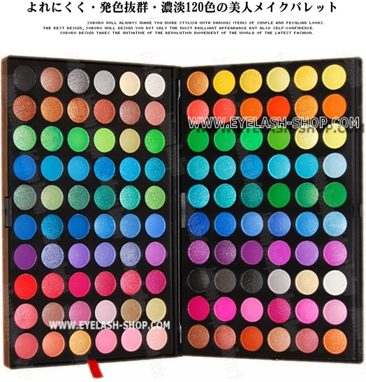 Professional eyeshadow palette, makeup palette, eyes palette 120 colors MEP-120 # 02 (eye shadow)