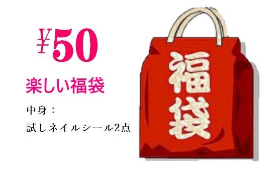 数量限定 福袋内容全てアソートネイルアート 爆安プライス 福袋 ネイルアート50円 ネイルシール2枚 新生活