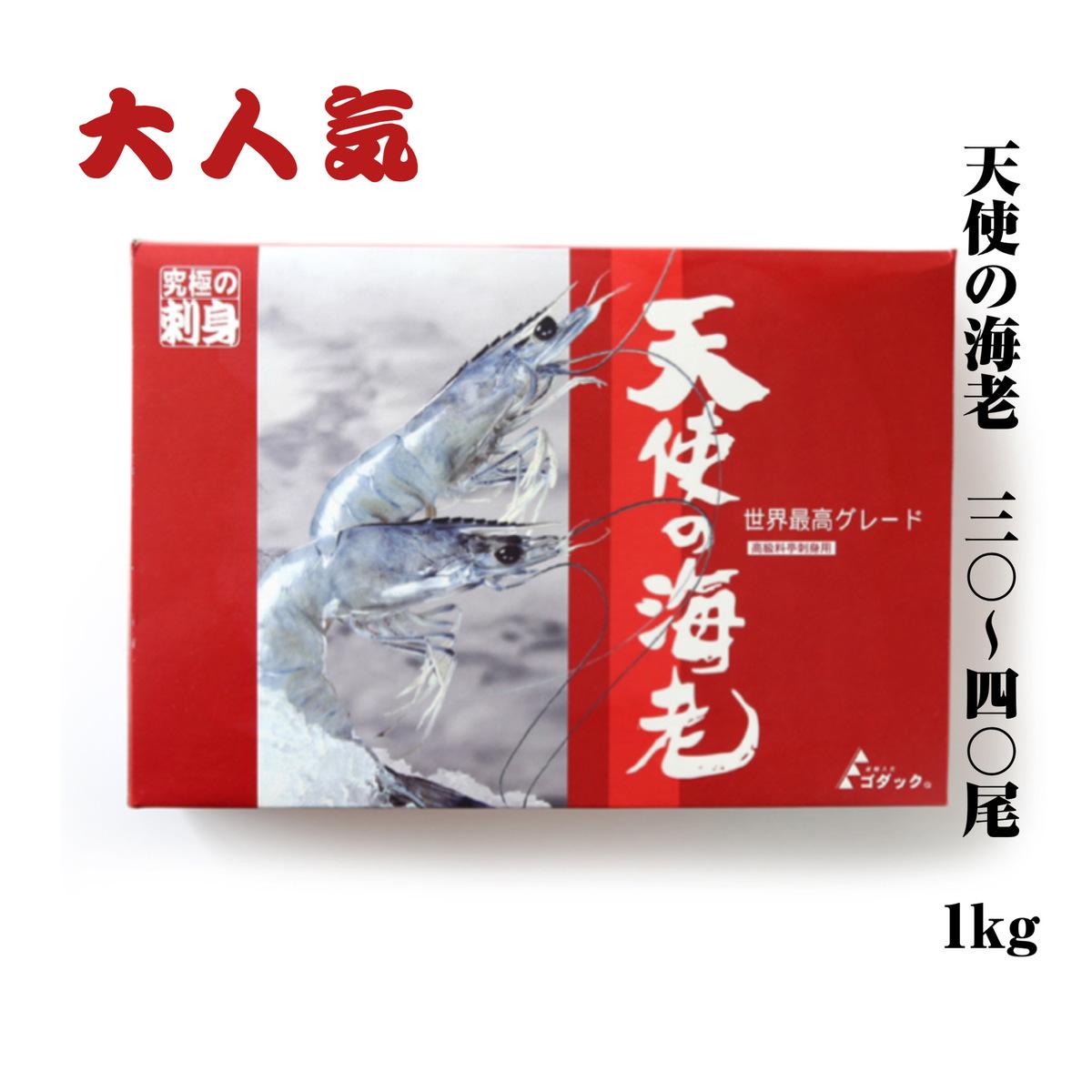 今ダケ送料無料 通信販売 他の海老に比べアミノ酸の含有量が高く 旨味と甘味がずば抜けているのが特徴です 天使の海老 1kg 30~40尾 ニューカレドニア産 海老 えび しゃぶしゃぶ 刺身 エビフライ 生食 天ぷら BBQ エビ