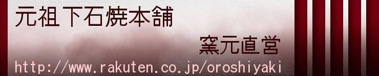 元祖下石焼本舗:美濃焼窯元のオリジナル製品直売