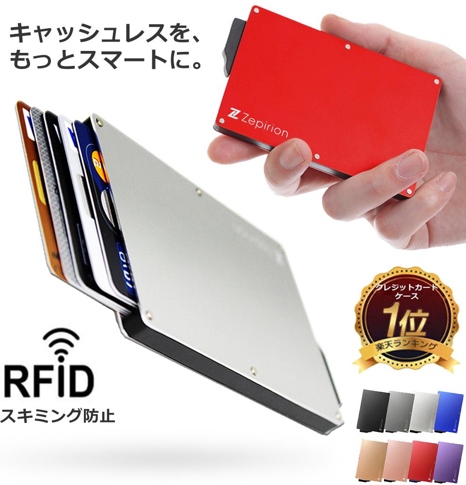 カードケース スキミング防止 磁気防止 アルミ スライド式 メンズ レディース 薄型 スリム クレジットカード ポイントカード カード入れ カードホルダー マネークリップ カード ホルダー クレジット 札入れ 小さい コンパクト 薄い Zepirion ブランド ウォレット 送料無料