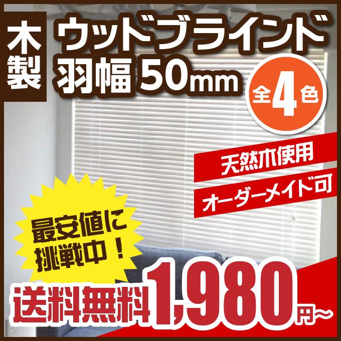 ブラインド ウッド 木製ブラインド 激安 規格サイズ スラット幅50mm 幅180cm高さ230cm( インテリア・寝具・収納 カーテン・ブラインド 横型ブラインド)blind P23Jan16