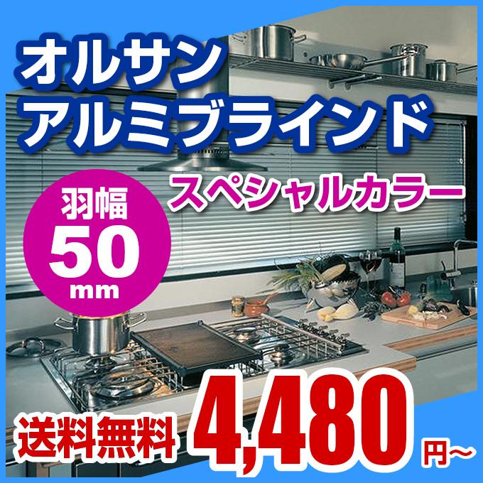アルミブラインド 50 スペシャルタイプ、ラダーテープタイプ セパレートタイプ(2台セット)  羽 50mm 幅 1410~1600mm × 丈 1010~1200mm(インテリア・寝具・収納 カーテン・ブラインド 横型ブラインド)