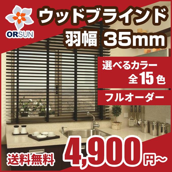 激安通販 ブラインド blind オルサン ウッドブラインド 幅 35 羽幅 35mm ブラインド 幅 610~800mm × 丈 810~1000mm (インテリア・寝具・カーテン・横型・木製・ブラインド) blind P23Jan16, まくらプランナー:a2483e2f --- rki5.xyz