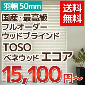 ウッドブラインド 幅 201~220cm 高さ53~80cm ブラインド 木製 オーダー TOSO トーソー ベネウッド エコア 羽幅50mm ( ブラインド ブラシ 掃除 インテリア・寝具・収納 カーテン・ブラインド 横型ブラインド ) blind P23Jan16