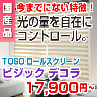 ロールスクリーン 調光  ロールカーテン TOSO VISIC デコラ  幅1610~2000mm 高さ1210~1600mm 高級 価格A /P23Jan16