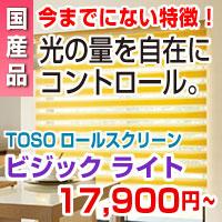 調光 ロールスクリーン ロールカーテン ボーダー 低価格 TOSO VISIC ライト 幅1210~1600mm 高さ1610~2000mm 高級 価格A ロール スクリーン P23Jan16