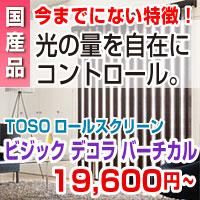 ロールスクリーン 調光 縦型 バーチカル ロールカーテン TOSO VISIC デコラ バーチカル 幅810~1200mm 高さ300~800mm 高級 価格B P23Jan16
