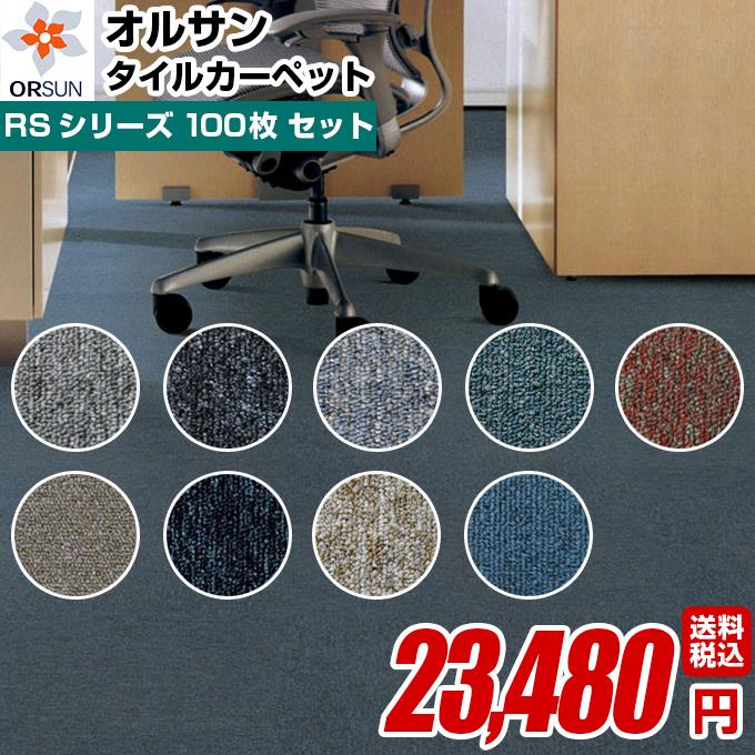 タイルカーペット 50×50 RSシリーズ あす楽 対応 期間限定特価! 全9色 20枚入り×5箱 100枚セット 防音 大判 洗える 吸着 ライン 6畳 50×50cm マット カーペットタイル tile carpet