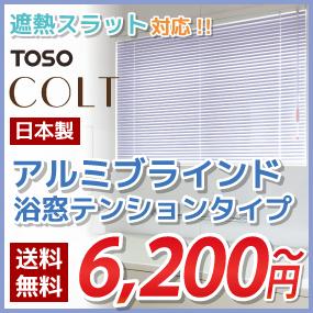 ブラインド アルミブラインド つっぱり 取り付け オーダー ブラインド TOSO COLT 浴窓 テンション タイプ 羽幅25mm 浴室 洗面所 キッチン ビス不要 幅161-180cm 高さ181-190cm 無地 (インテリア・寝具・収納 カーテン・ブラインド 横型ブラインド) P23Jan16