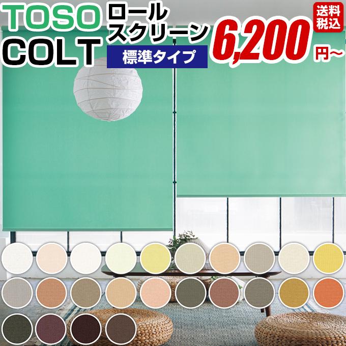 ロールスクリーン TOSO COLT トーソー コルト 標準タイプ ロール カーテン オーダー カーテン 幅161~200cm × 高さ 201~240cm /P23Jan16