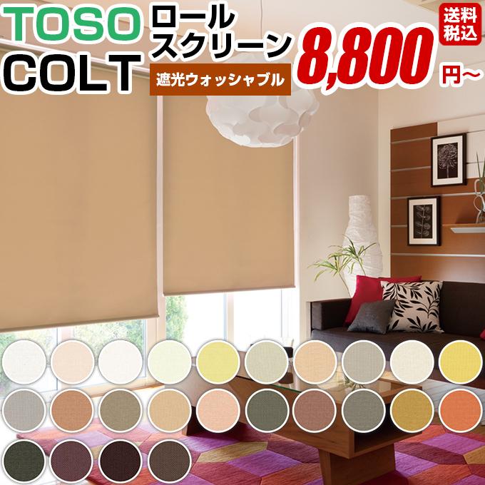 ロールスクリーン 遮光 洗える ロールカーテン TOSO COLT トーソー コルトシークル 遮光 ウォッシャブル タイプ 幅161~200cm × 高さ 81~120cm ロール スクリーン /P23Jan16