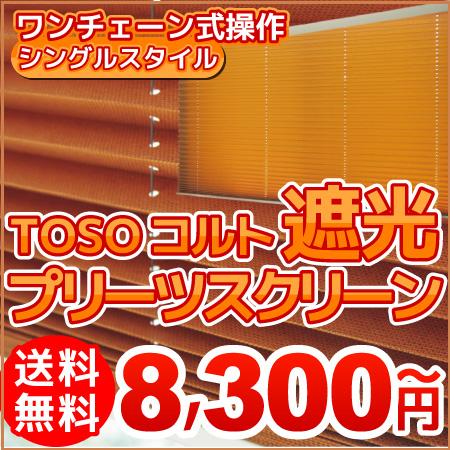 プリーツスクリーンプリーツ スクリーン TOSO トーソー COLT コルト シークル 遮光 タイプ 送料無料 しおり25 シングルスタイル チェーン式 幅241~280cm 高さ181~220cm(インテリア・寝具・収納 シェード・スクリーン その他) P23Jan16
