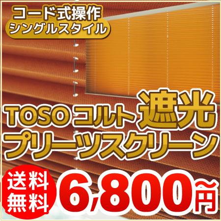 プリーツスクリーンプリーツ スクリーン TOSO トーソー COLT コルト シークル 遮光 タイプ 送料無料 しおり25 コード式 幅161~200cm 高さ221~260cm(インテリア・寝具・収納 シェード・スクリーン その他) P23Jan16