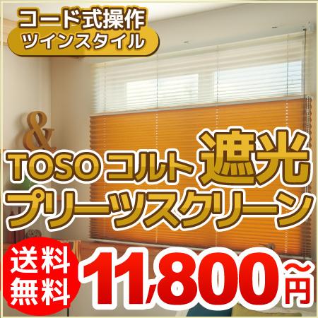 プリーツスクリーンプリーツ スクリーン TOSO トーソー COLT コルト シークル 遮光 タイプ 送料無料 しおり25 コードツイン式 幅24~50cm 高さ181~220cm(インテリア・寝具・収納 シェード・スクリーン その他) P23Jan16