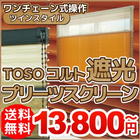 プリーツスクリーンプリーツ スクリーン TOSO トーソー COLT コルト シークル 遮光 タイプ 送料無料 しおり25 ツインスタイル ワンチェーン式 幅121~160cm 高さ221~260cm(インテリア・寝具・収納 シェード・スクリーン その他) P23Jan16