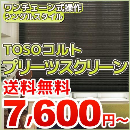 プリーツスクリーンプリーツ スクリーン TOSO トーソー COLT コルト シリーズ 送料無料 しおり25 シングルスタイル チェーン式 幅161~200cm 高さ141~180cm(インテリア・寝具・収納 シェード・スクリーン その他) P23Jan16