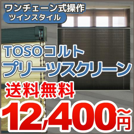プリーツスクリーンプリーツ スクリーン TOSO トーソー COLT コルト シリーズ 送料無料 しおり25 ツインスタイル ワンチェーン式 幅161~200cm 高さ221~260cm(インテリア・寝具・収納 シェード・スクリーン その他) P23Jan16