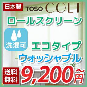 ロールスクリーン 遮熱 オーダー カーテン 送料無料 TOSO COLT トーソー コルト エコ 洗える ウォッシャブルタイプ 幅121-160cm 高さ 161-200cm オーダー ロール スクリーン(インテリア・寝具・収納 ロールスクリーン 無地ロールスクリーン 高さ(~120cm)) P23Jan16