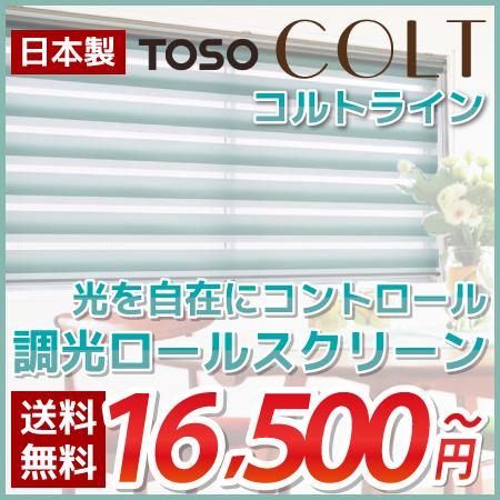 ロールスクリーン 調光ロールスクリーン TOSO COLT トーソー コルト コルトライン ロール カーテン オーダー ボーダー スクリーン P23Jan16