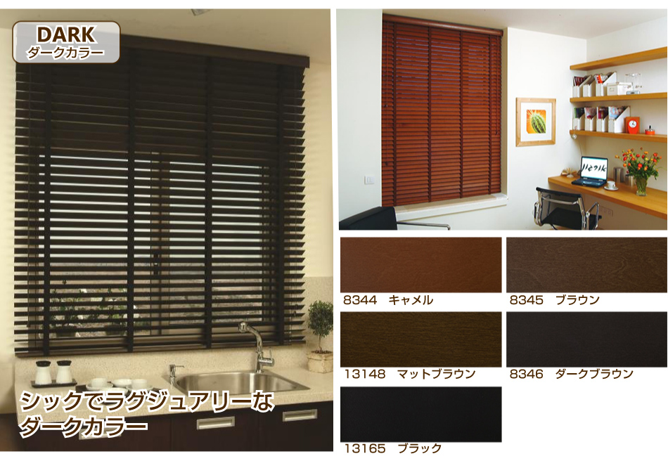 Mokusei Woodblind Orsun Blinds Wooden Olson Wood Classic Feather