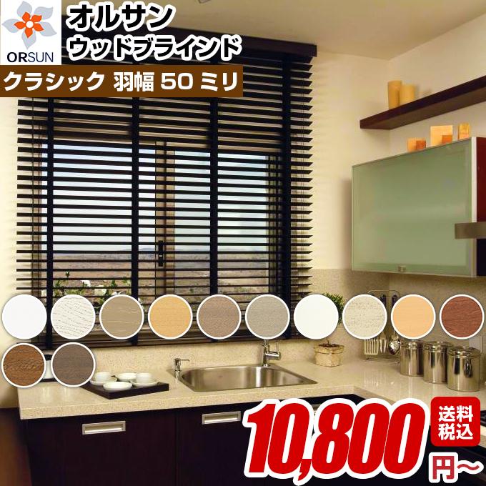 ブラインド オルサン ウッドブラインド クラシック 羽幅 50mm 幅 610~800mm × 丈 2010~2200mm (インテリア・寝具・カーテン・横型・木製・ブラインド) blind P23Jan16